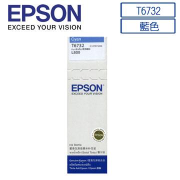 EPSON T6732(C13T673200) 原廠藍色墨水