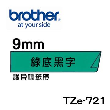 Brother TZe-721 護貝標籤帶 ( 9mm 綠底黑字 )