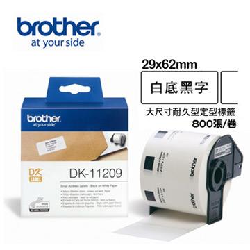 Brother DK-11209 定型標籤帶 ( 29x62mm 白底黑字 ) 耐久型紙質