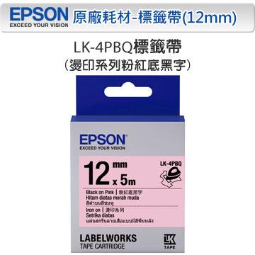 EPSON LK-4PBQ C53S654444 燙印系列粉紅底黑字標籤帶(寬度12mm)