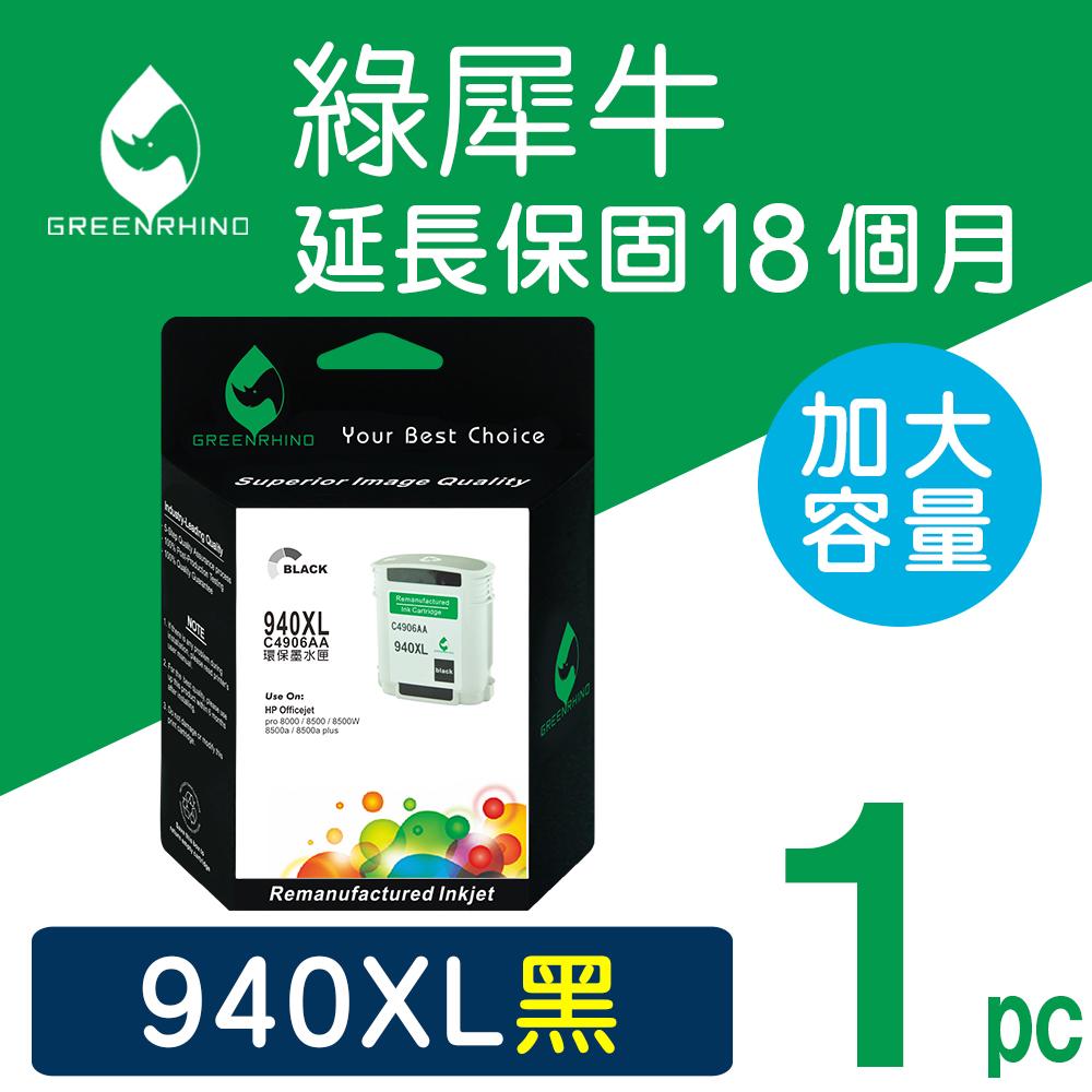 【綠犀牛】for HP No.940XL (C4906A) 黑色高容量環保墨水匣8500A/A809/A909/A910