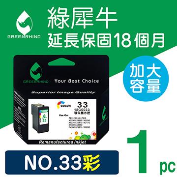 【綠犀牛】for LEXMARK NO.33 (18C0033) 彩色 高容量 環保 墨水匣▲適用機型:LEXMARK P915/Z810/Z818/Z816/X3330/X3350/X5250/X5270/X7170/P6250/P6210/P4350/X5470/X7350/X8350
