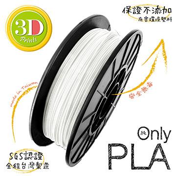 鉑林科技 3D Prints! PLA 1.75mm 1KG 牛奶白