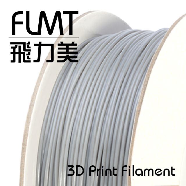 FLMT飛力美 PLA 3D列印線材 1.75mm 1kg 灰色