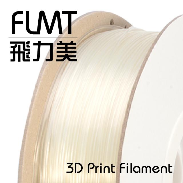 FLMT飛力美 PLA 3D列印線材 1.75mm 1kg 透明色