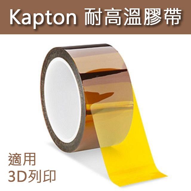 Kapton耐熱膠帶 3D列印專用膠帶 茶色膠帶 耐溫膠帶