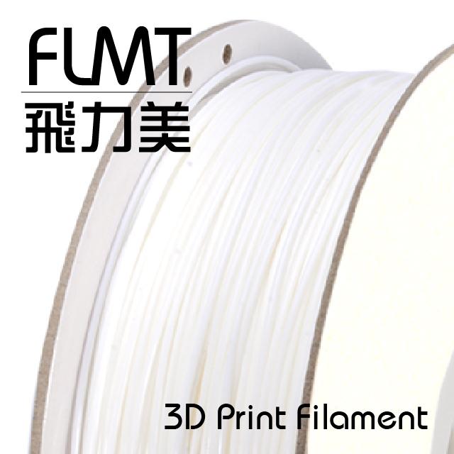 FLMT飛力美 ABS 3D列印線材 1.75mm 1kg 白色