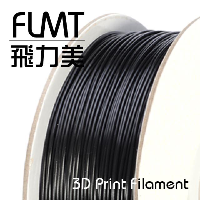 FLMT飛力美 ABS 3D列印線材 1.75mm 1kg 黑色
