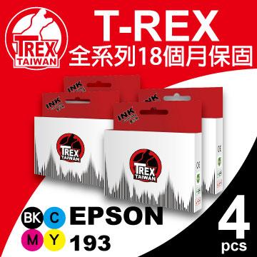 【T-REX霸王龍】EPSON 193系列組合 相容 副廠墨水匣組合包