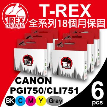 【T-REX霸王龍】CANON 750XL/751XL 系列組合 相容 副廠墨水匣 組合包