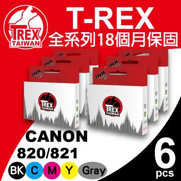【T-REX霸王龍】CANON  820/821 系列組合 相容 副廠墨水匣 組合包