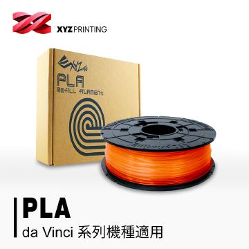 XYZprinting - 3D列印600g PLA補充包(透明橘)