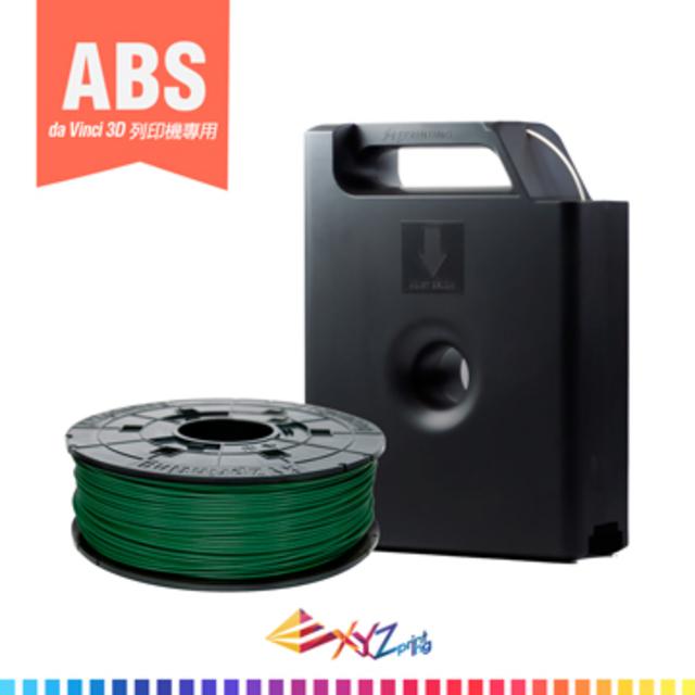 XYZprinting - 3D列印600g ABS線材匣(墨綠)
