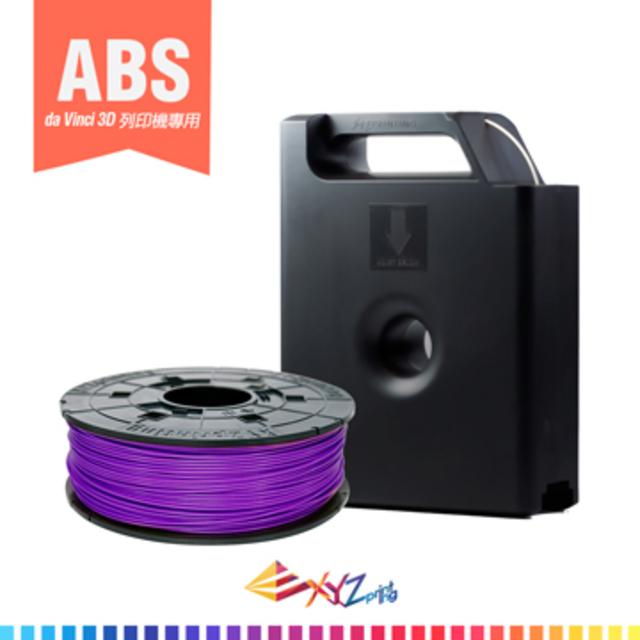XYZprinting - 3D列印600g ABS線材匣(葡萄紫)