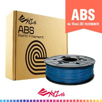 XYZprinting - 3D列印600g ABS線材補充包(蔚蓝色)