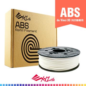 XYZprinting - 3D列印600g ABS線材補充包(雪白)