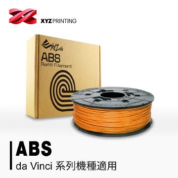XYZprinting - 3D列印600g ABS線材補充包(陽澄)