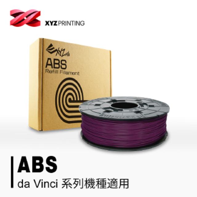XYZprinting - 3D列印600g ABS線材補充包(葡萄紫)