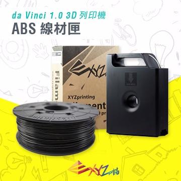 XYZprinting - 3D列印600g ABS線材匣(黑色)