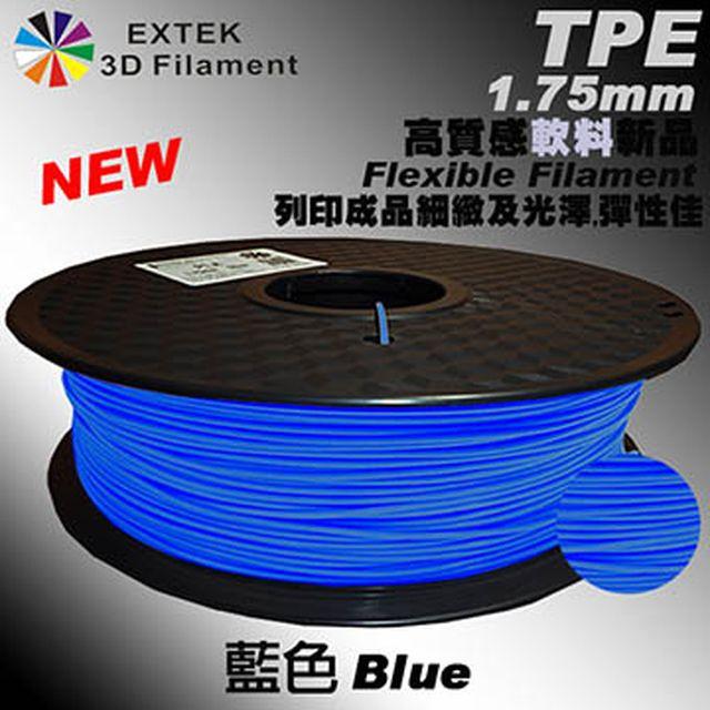 ☆EXTEK 3D filament 3D線材 ☆ 台製 高質感 軟料線材1.75mm TPE 藍色 Blue 3D列印機專用線材 耗材