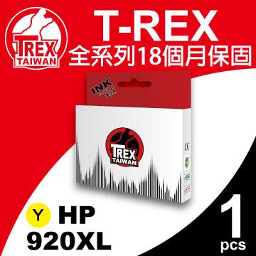 【T-REX霸王龍】HP 920XL 黃色 墨水匣 相容