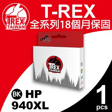 【T-REX霸王龍】HP 940XL 黑色 墨水匣 相容