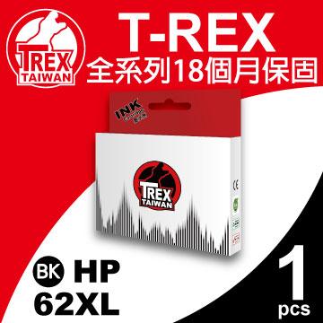 【T-REX霸王龍】HP 62XL 黑色 高容量 墨水匣 相容 通用