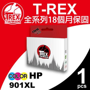 【T-REX霸王龍】HP 901XL 彩色 高容量 墨水匣 相容 通用