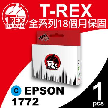 【T-REX霸王龍】EPSON 177/1772 藍色 墨水匣 相容