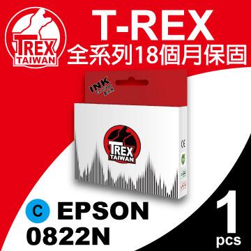 【T-REX霸王龍】EPSON 082N/0822N 藍色 墨水匣 相容