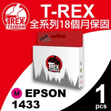 【T-REX霸王龍】EPSONT1433/1433/143紅色 墨水匣 相容 通用