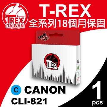 【T-REX霸王龍】CANON CLI 821 藍色 墨水匣 相容
