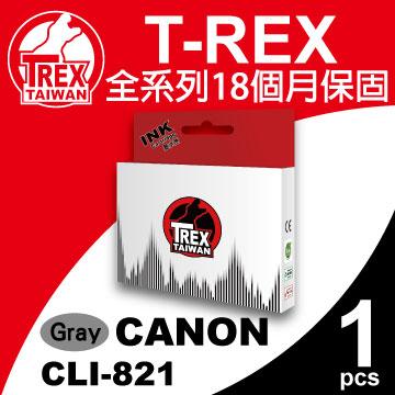 【T-REX霸王龍】CANON CLI 821 灰色 墨水匣 相容