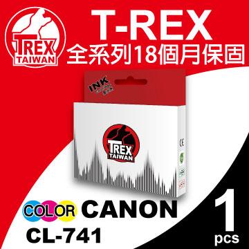 【T-REX霸王龍】Canon CL-741 彩色 墨水匣 相容 通用