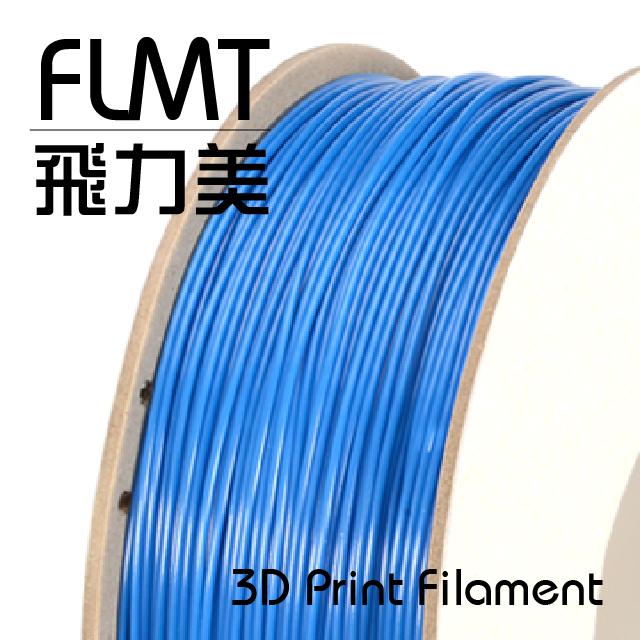 FLMT飛力美 ABS 3D列印線材 1.75mm 1kg 藍色