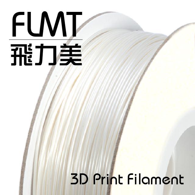 FLMT飛力美 PLA 3D列印線材 1.75mm 1kg 珍珠白色