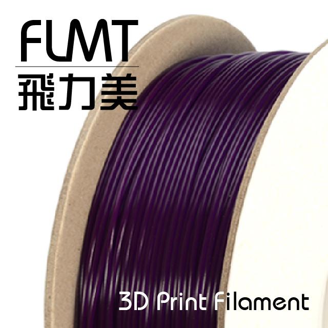 FLMT飛力美 PLA 3D列印線材 1.75mm 1kg 寶紫色