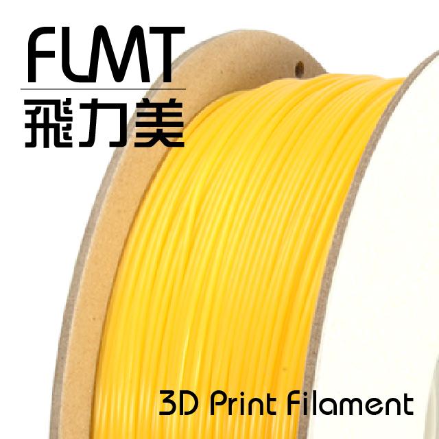 FLMT飛力美 PLA 3D列印線材 1.75mm 1kg 鵝黃色