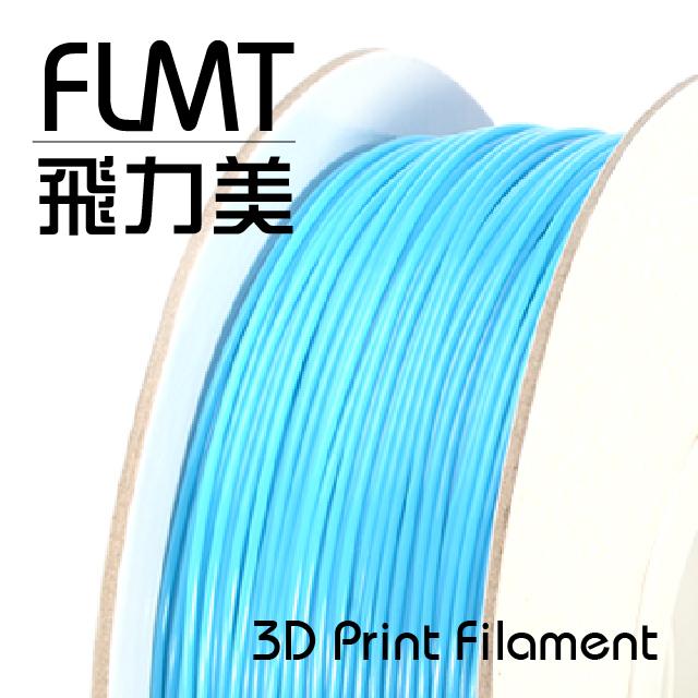 FLMT飛力美 PLA 3D列印線材 1.75mm 1kg 天藍色