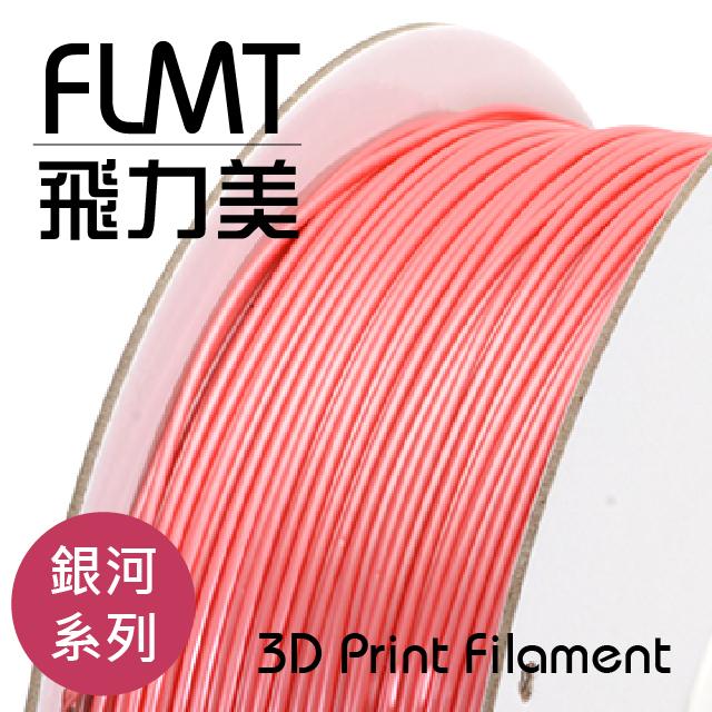 FLMT飛力美 PLA 3D列印線材 1.75mm 1kg 銀河粉色