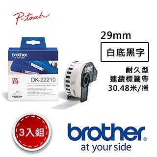 【3入組】Brother DK-22210 連續標籤帶 ( 29mm 白底黑字 ) 耐久型紙質