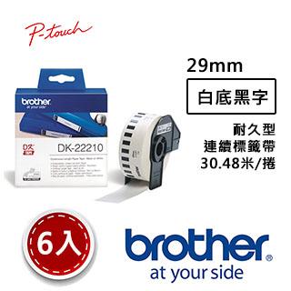 【6入組】 Brother DK-22210 連續標籤帶 ( 29mm 白底黑字 ) 耐久型紙質