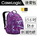 Caselogic 雙肩15.6吋/10.1吋平板電腦後背包BPCA-315虹光色