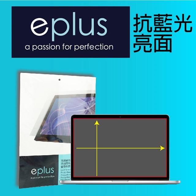 抗藍光 15.6吋344*194mm eplus 筆電用抗藍光保護貼344*194mm購買前請先自行測量螢幕長x寬