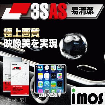 iMOS 蘋果 Apple MacBook Pro Retina 13吋 3SAS 雷射防偽版  防潑水 防指紋 疏油疏水 螢幕保護貼