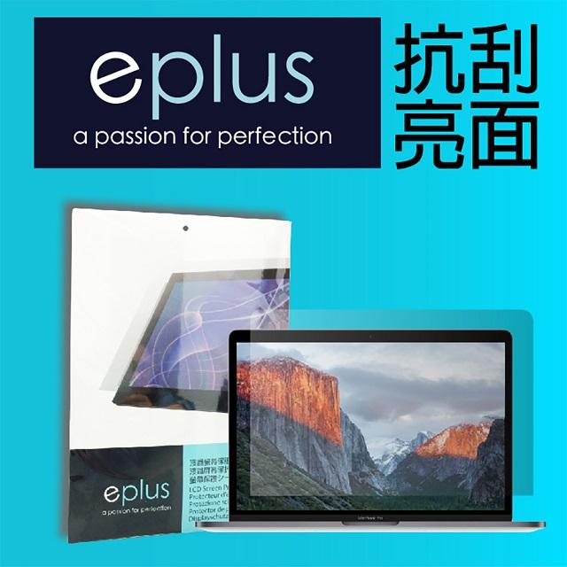MacBook Pro 13 eplus 高透亮面保護貼 MacBook Pro 13 吋Touch Bar 新機型專用