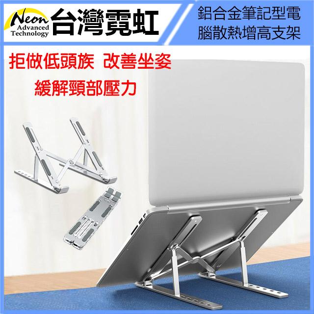 鋁合金筆記型電腦散熱增高支架 折疊式 適用15.6英吋以下筆電及平板