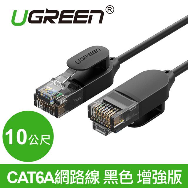 綠聯 CAT6A網路線 黑色 增強版(10公尺)