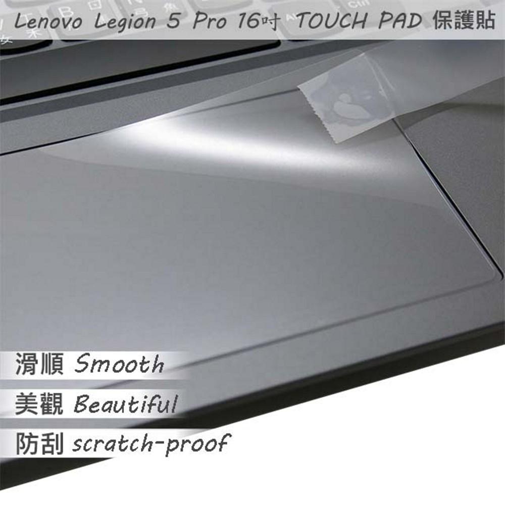Lenovo Legion 5 Pro 16吋 系列適用 TOUCH PAD 觸控板 保護貼