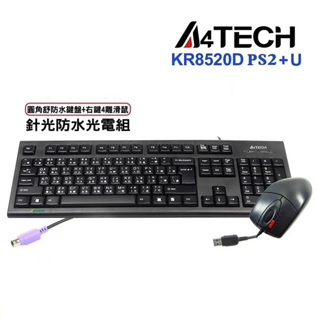 【A4雙飛燕】KR-8520D(U+P) 圓角舒防水鍵鼠套裝
